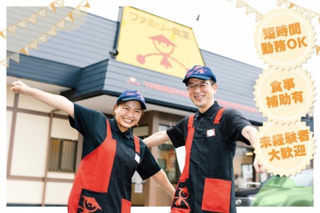ファミリー食堂 山田うどん食堂 江田町店の画像・写真