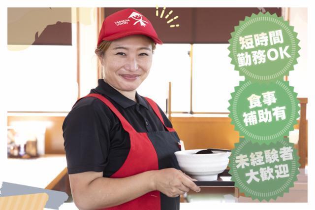 【杉戸町】ファミリー食堂 山田うどん食堂 高野台店の画像・写真