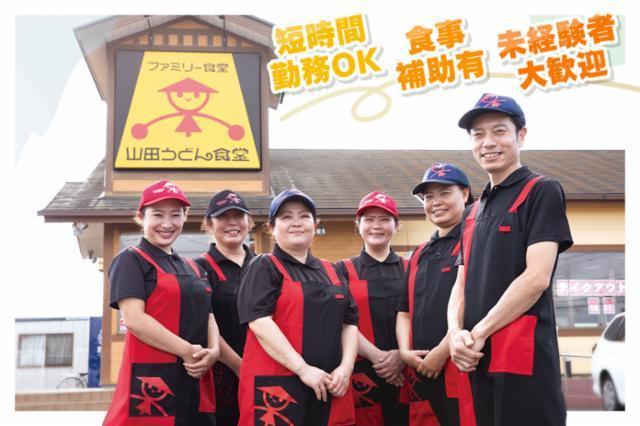 【春日部市】ファミリー食堂 山田うどん食堂 豊町店の画像・写真