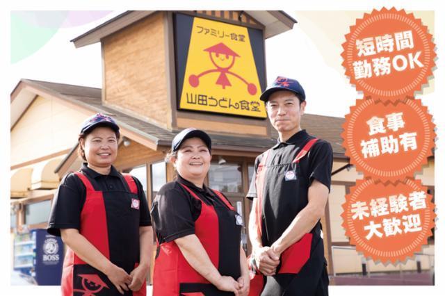 【桜川市】ファミリー食堂 山田うどん食堂 岩瀬店の画像・写真